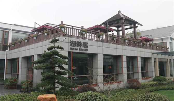 南京钟山风景区琵琶山居标准间