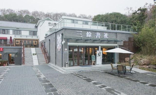 南京钟山风景区琵琶山居商务大床房商户经营