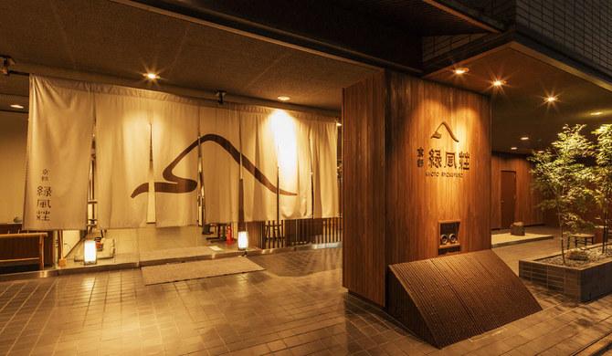 绿风庄日式旅馆-外景