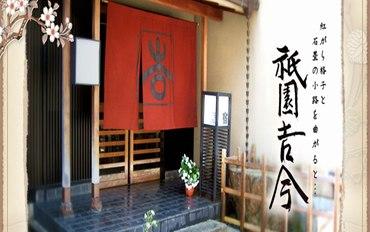 京都酒店公寓住宿:只园吉今