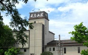 岛根酒店公寓住宿:武志山庄酒店