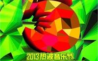 深圳热波音乐节 2013深圳热波音乐节时间 地点 门票 演出阵容