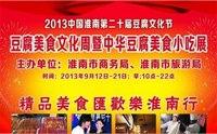 安徽淮南豆腐文化节 2013淮南豆腐文化节时间 地点 活动详情