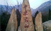 2013郑州到嵩山交通指南 郑州到嵩山少林寺旅游