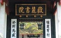 中国四大书院有哪些 四大书院介绍