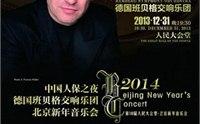 北京2014新年音乐会举办地点/时间 2014北京新年音乐会有哪些呢