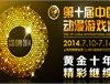 2014上海ccg expo动漫展时间/地点/门票 2014上海ccg expo动漫展有哪些亮点