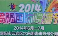 2014贵阳国际啤酒节什么时候开始 贵阳啤酒节时间+地点+活动介绍