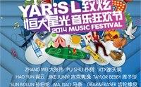 2014恒大星光音乐节演出行程