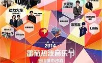 2014上海番茄热波音乐节时间/地点/门票/演出阵容
