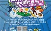 2014银川恒大星光音乐节时间/地点/门票/阵容