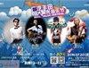 2014沈阳恒大星光音乐节时间/地点/门票/阵容