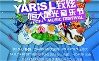 2014哈尔滨恒大星光音乐节时间/地点/门票/阵容