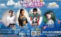 2014石家庄恒大星光音乐节时间/地点/门票 2014石家庄恒大星光音乐节全攻略