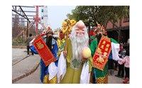2014佛山国庆节活动之三水长寿文化节