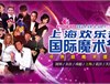 2014上海欢乐谷魔术节时间/门票 2014上海欢乐谷魔术节活动有哪些