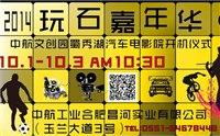 2014合肥玩石嘉年华时间/地点/门票 2014合肥玩石嘉年华活动