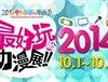 2014广州国庆漫展时间/地点/门票 2014广州国庆漫展活动指南