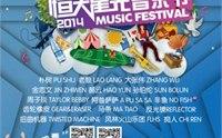 2014长沙恒大星光音乐节时间/地点/门票 2014长沙恒大星光音乐节阵容