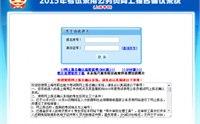 2015上海公务员考试报名时间 2015上海公务员考试时间