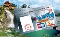 【全国旅游年票】2015全国旅游年票办理指南 2015全国旅游年票包含哪些景点