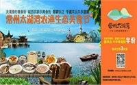 【常州太湖湾美食节】2014常州太湖湾生态美食节时间/交通 2014常州太湖湾生态美食节活动一览