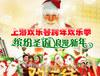 【上海欢乐谷圣诞节】2014上海欢乐谷圣诞节时间门票交通 2014上海欢乐谷圣诞节活动一览