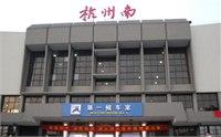杭州有几个火车站 杭州火车站在哪里 杭州火车站怎么走