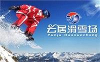 【云居滑雪场门票】2014—2015云居滑雪场价格 云居滑雪场多少钱
