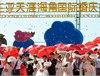 2014天涯海角国际婚庆节时间 2014天涯海角国际婚庆节活动一览