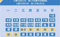 2015年放假安排时间表公布 2015年最强拼假攻略