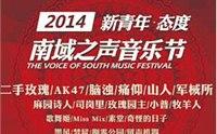 2014新青年·态度南域之声音乐节时间/地点/门票 2014新青年·态度南域之声音乐节阵容