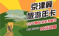 2015京津冀旅游年卡包含哪些景点?