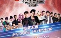 【江苏卫视新年演唱会】2015江苏卫视新年演唱会门票/时间/阵容/详情