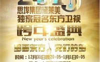 【东方卫视跨年演唱会】2015东方卫视跨年演唱会门票/时间/阵容/详情