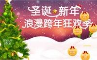 途家狂欢季|圣诞☆新年跨年浪漫进行中