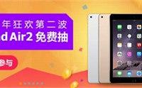 途家三周年感恩第二波 iPad Air 2免费抽