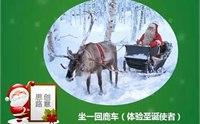 2014——2015北京鹿世界亲子冰雪嘉年华时间/地点/门票/活动一览