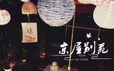 京都酒店公寓住宿:京都上京区二条城民宿,文艺范满满